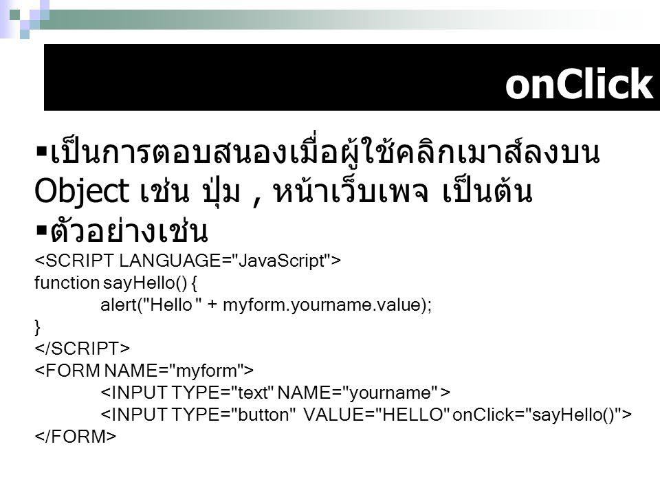 onClick เป็นการตอบสนองเมื่อผู้ใช้คลิกเมาส์ลงบน Object เช่น ปุ่ม , หน้าเว็บเพจ เป็นต้น. ตัวอย่างเช่น.