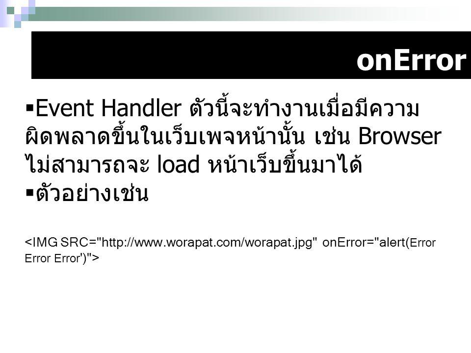 onError Event Handler ตัวนี้จะทำงานเมื่อมีความผิดพลาดขึ้นในเว็บเพจหน้านั้น เช่น Browser ไม่สามารถจะ load หน้าเว็บขึ้นมาได้