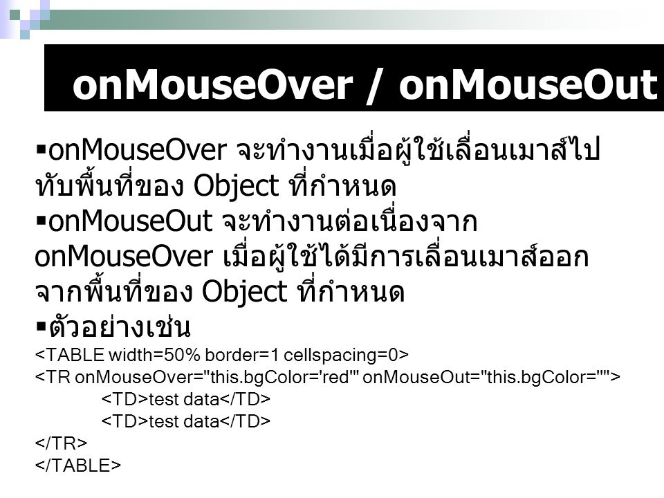 onMouseOver / onMouseOut