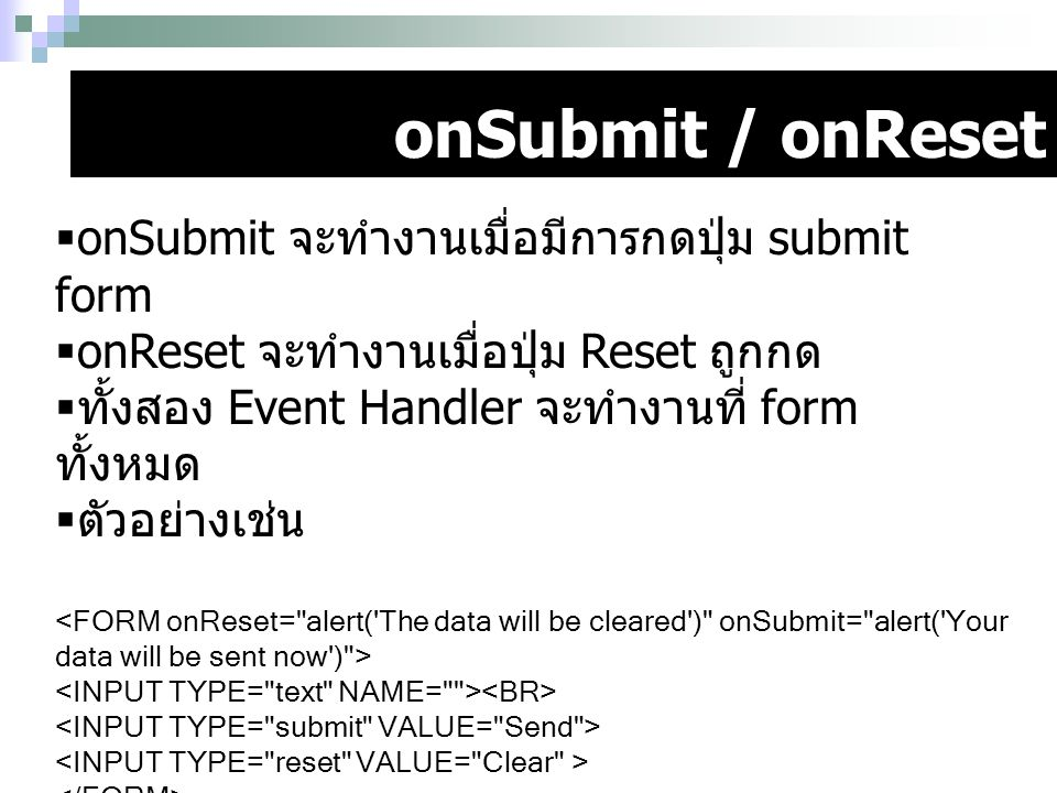 onSubmit / onReset onSubmit จะทำงานเมื่อมีการกดปุ่ม submit form
