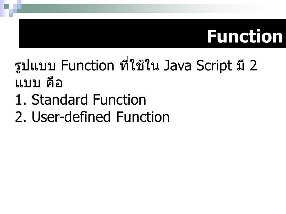 Function รูปแบบ Function ที่ใช้ใน Java Script มี 2 แบบ คือ