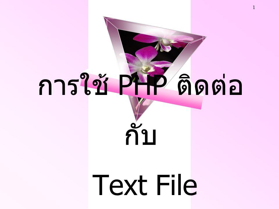 การใช้ PHP ติดต่อกับ Text File