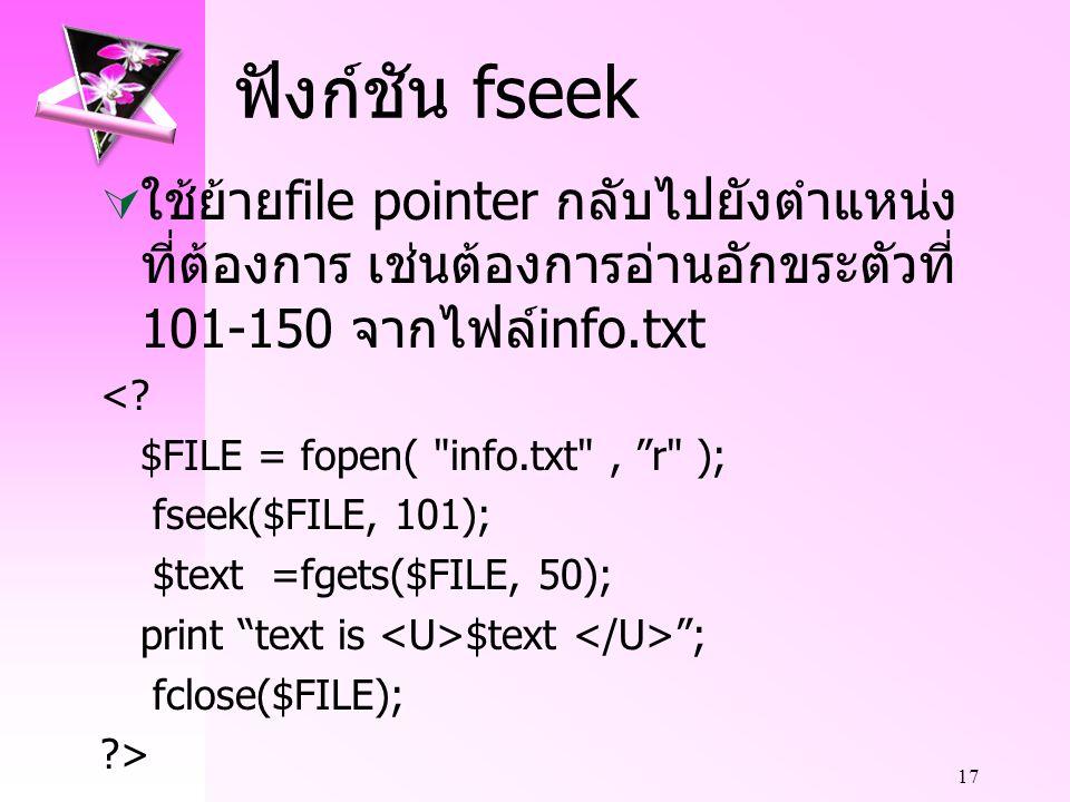 ฟังก์ชัน fseek ใช้ย้ายfile pointer กลับไปยังตำแหน่งที่ต้องการ เช่นต้องการอ่านอักขระตัวที่ 101-150 จากไฟล์info.txt.