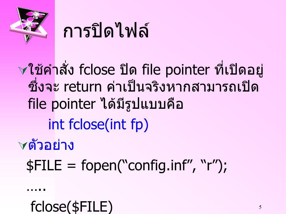การปิดไฟล์ ใช้คำสั่ง fclose ปิด file pointer ที่เปิดอยู่ ซึ่งจะ return ค่าเป็นจริงหากสามารถเปิด file pointer ได้มีรูปแบบคือ.