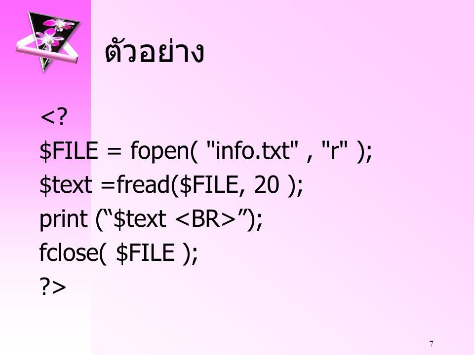 ตัวอย่าง < $FILE = fopen( info.txt , r );