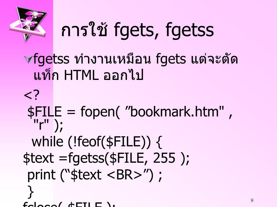 การใช้ fgets, fgetss fgetss ทำงานเหมือน fgets แต่จะตัดแท็ก HTML ออกไป