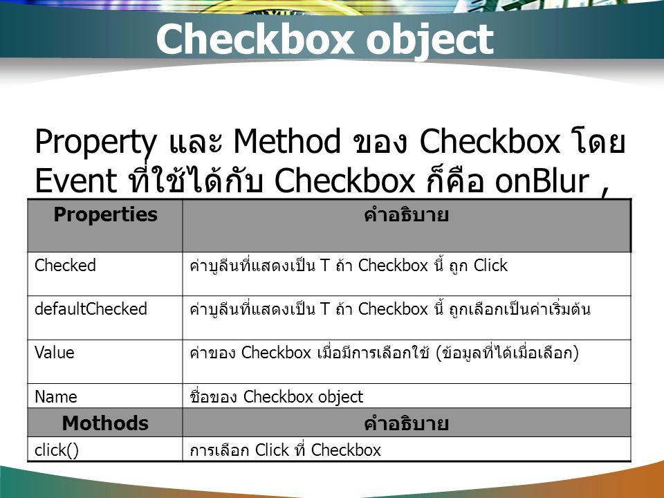 Checkbox object Property และ Method ของ Checkbox โดย Event ที่ใช้ได้กับ Checkbox ก็คือ onBlur , onFocus , onClick.
