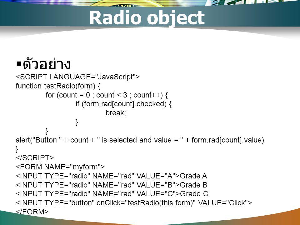 Radio object ตัวอย่าง <SCRIPT LANGUAGE= JavaScript >