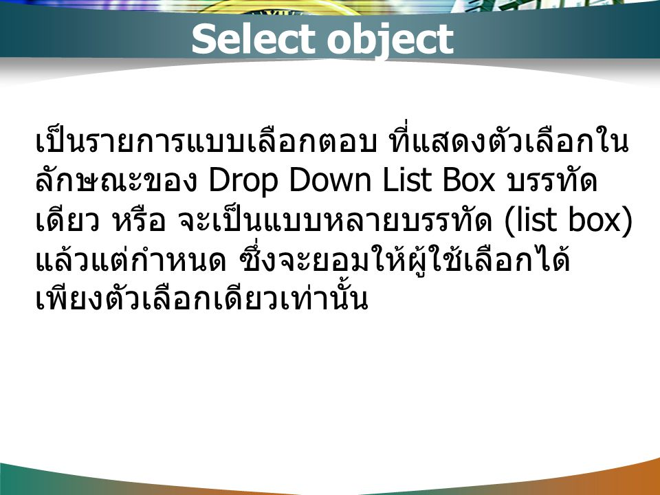 Select object