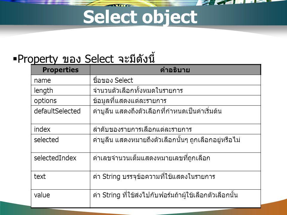 Select object Property ของ Select จะมีดังนี้ Properties คำอธิบาย name