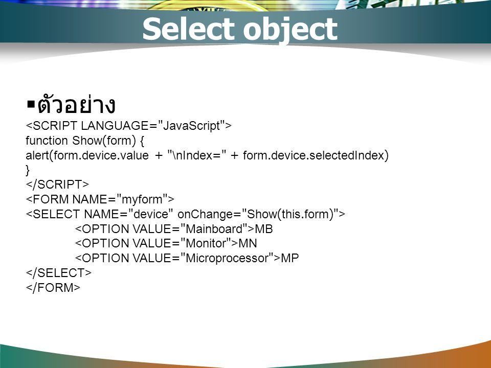 Select object ตัวอย่าง <SCRIPT LANGUAGE= JavaScript >