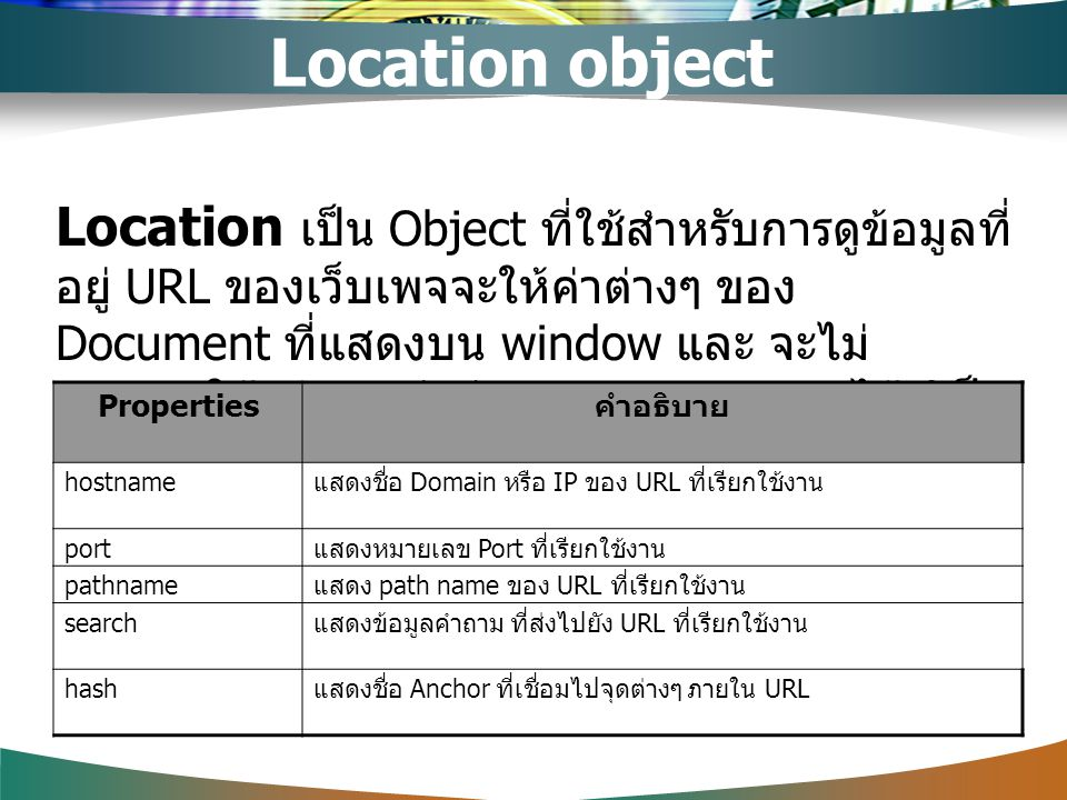 Location object