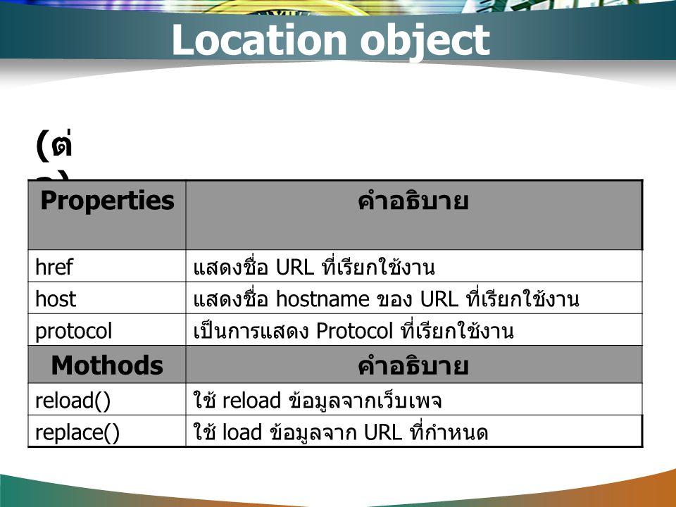 Location object (ต่อ) Properties คำอธิบาย Mothods href