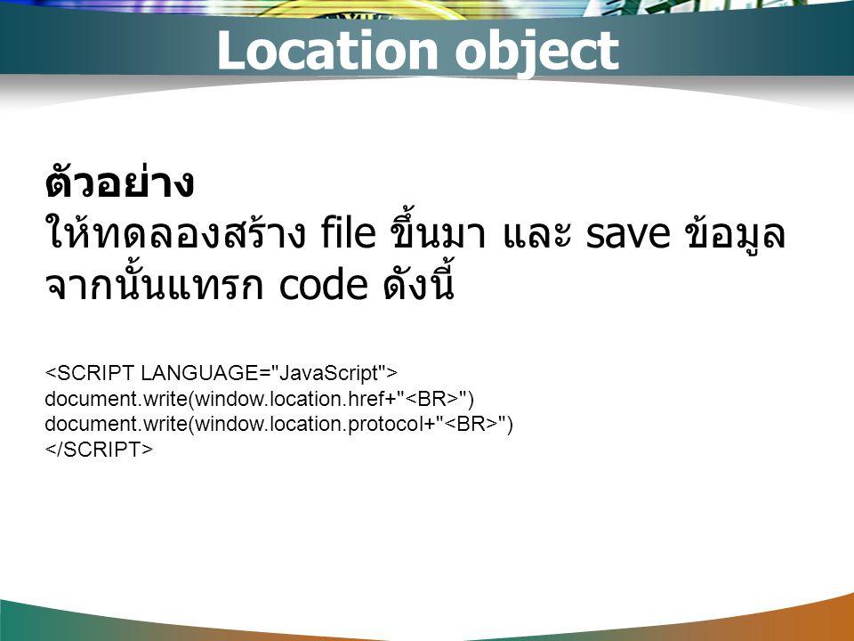 Location object ตัวอย่าง