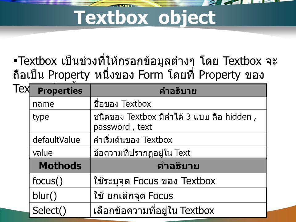 Textbox object Textbox เป็นช่วงที่ให้กรอกข้อมูลต่างๆ โดย Textbox จะถือเป็น Property หนึ่งของ Form โดยที่ Property ของ Text จะมีดังนี้