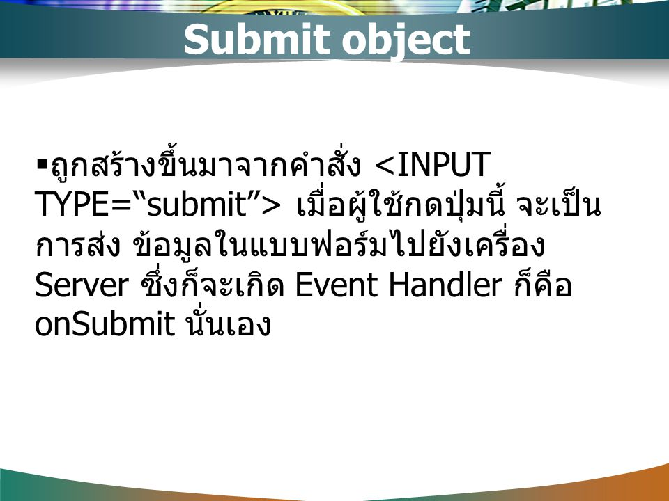 Submit object