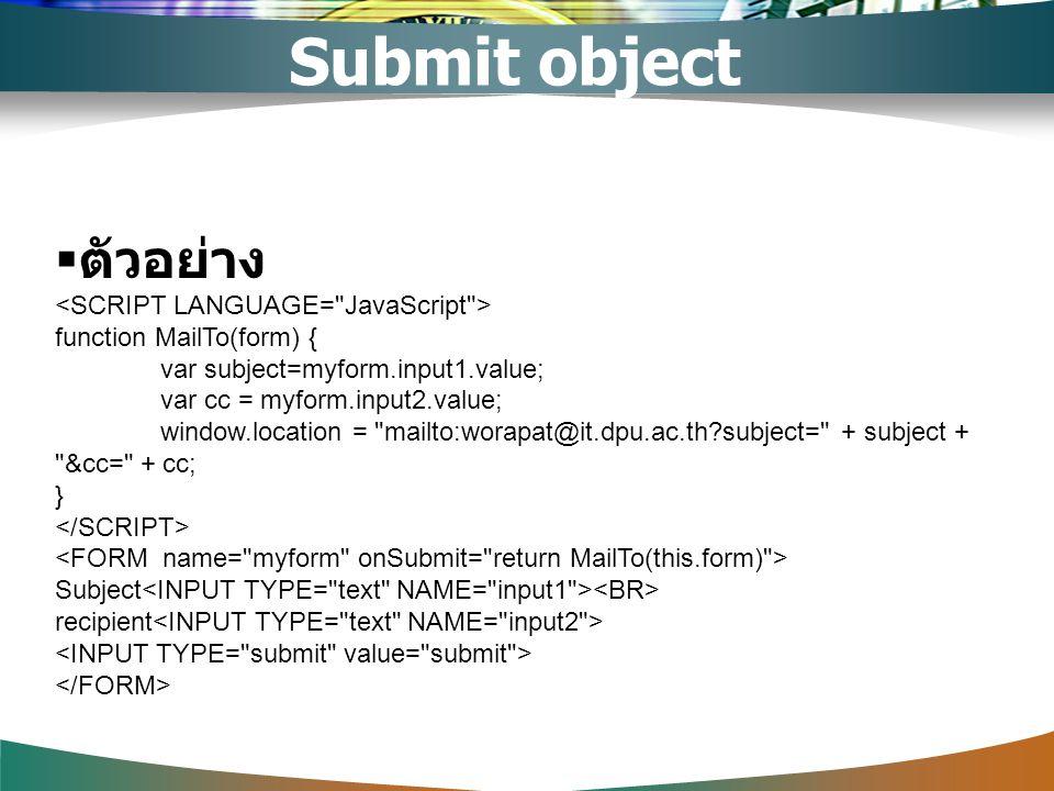 Submit object ตัวอย่าง <SCRIPT LANGUAGE= JavaScript >