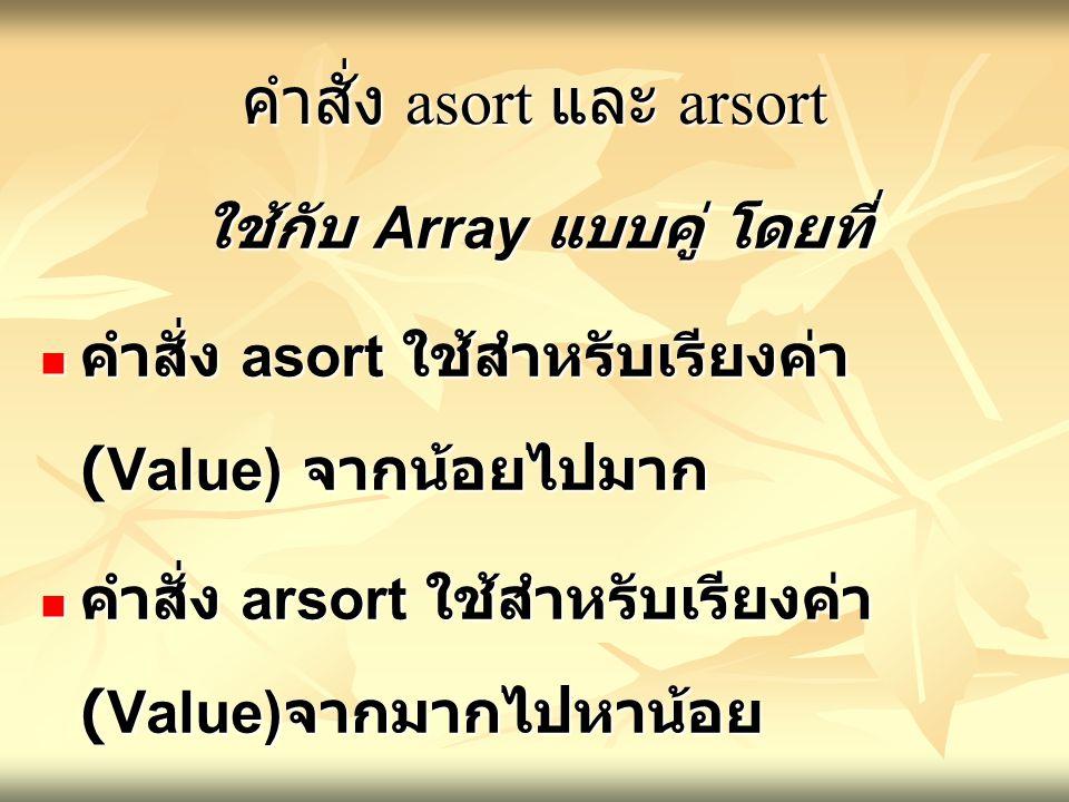 คำสั่ง asort และ arsort