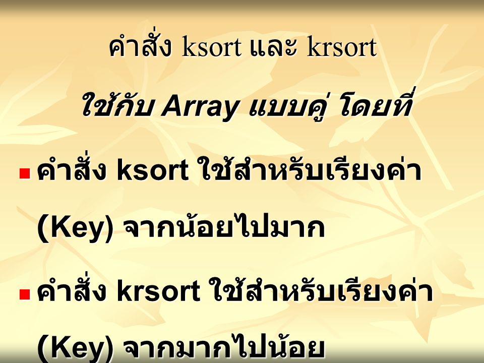 คำสั่ง ksort และ krsort