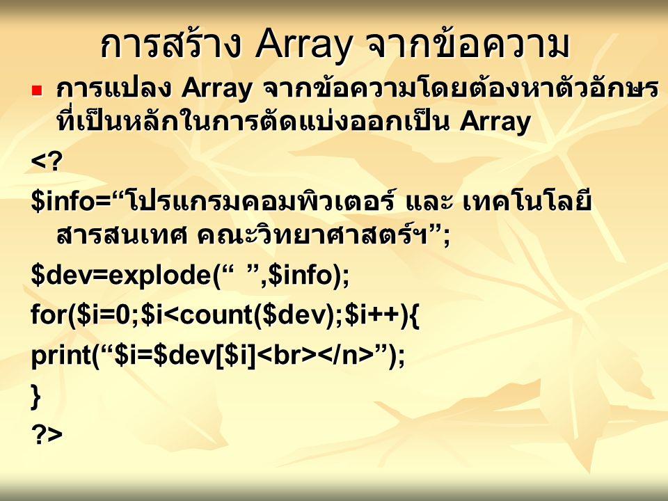 การสร้าง Array จากข้อความ