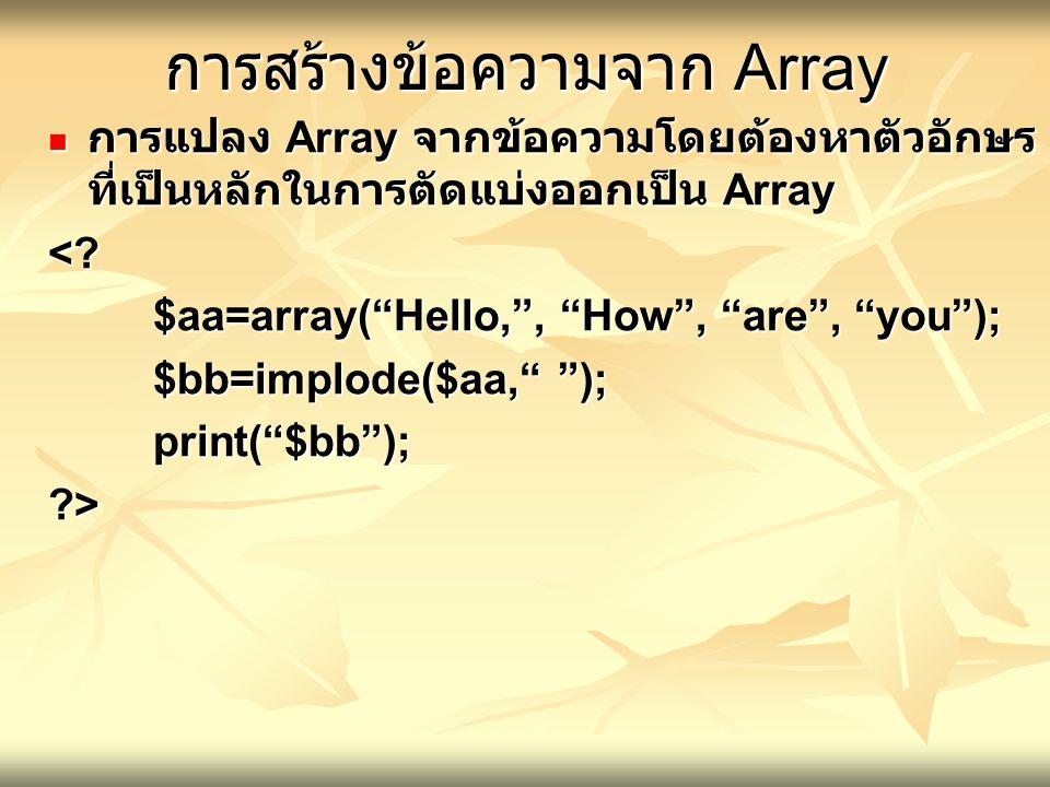 การสร้างข้อความจาก Array