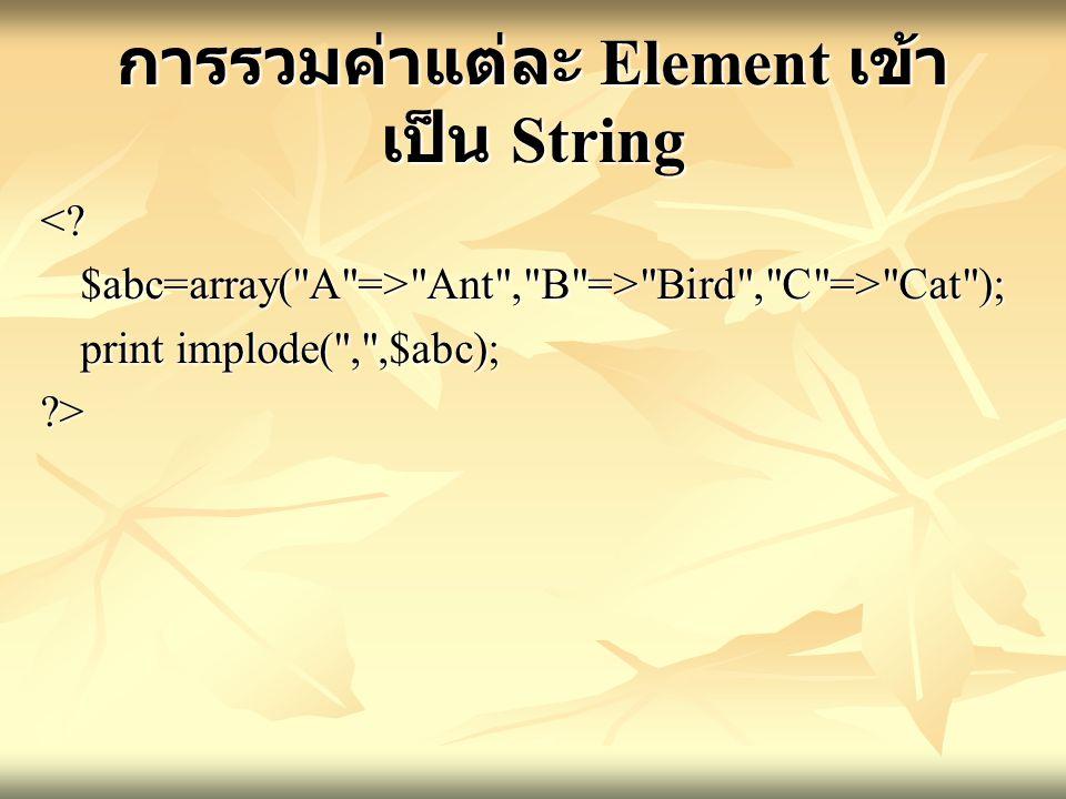 การรวมค่าแต่ละ Element เข้าเป็น String