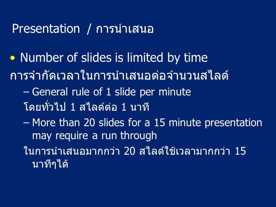 Presentation / การนำเสนอ