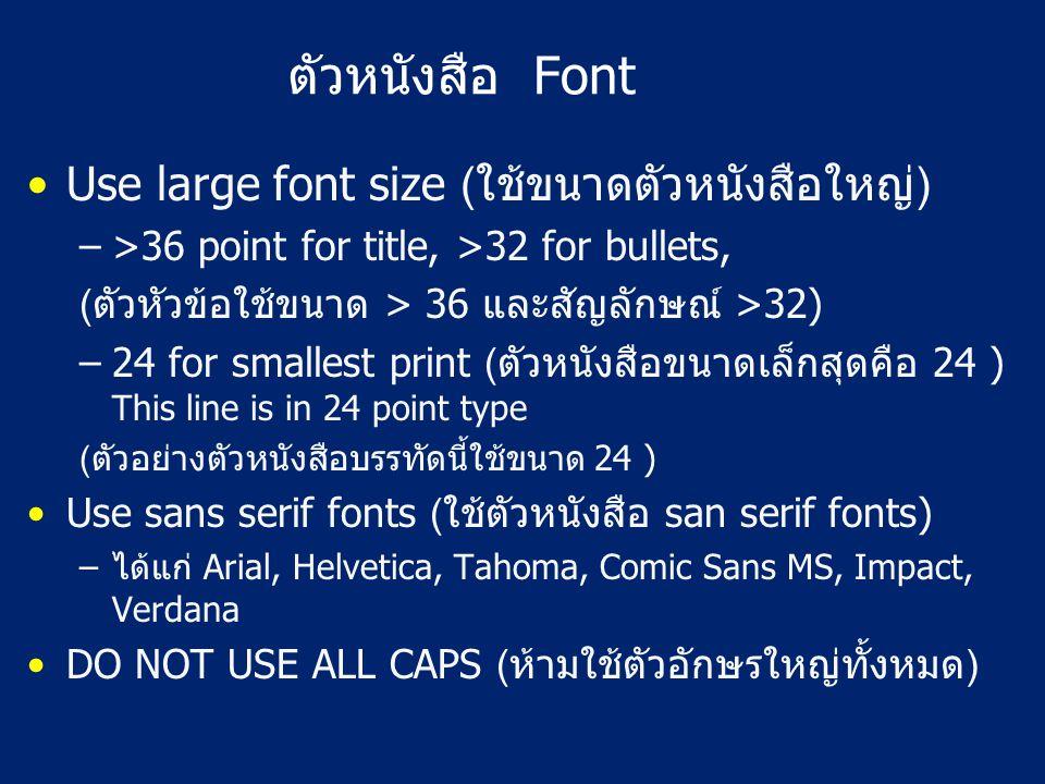 ตัวหนังสือ Font Use large font size (ใช้ขนาดตัวหนังสือใหญ่)