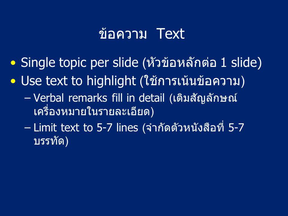 ข้อความ Text Single topic per slide (หัวข้อหลักต่อ 1 slide)