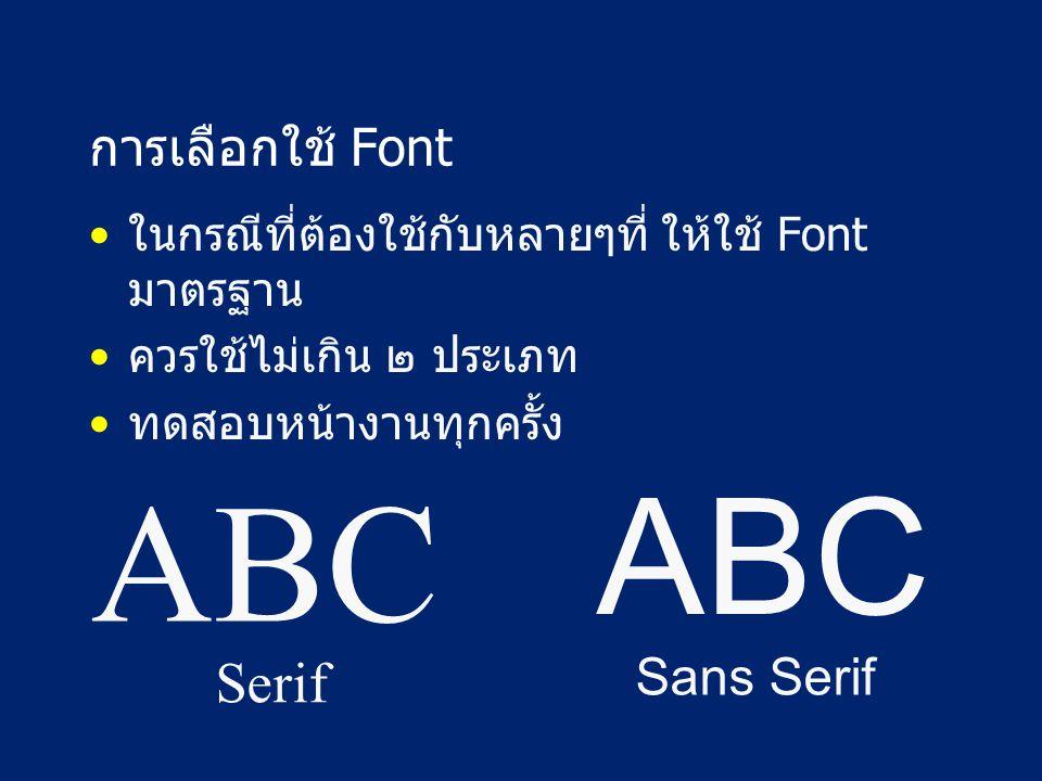 ABC ABC Serif การเลือกใช้ Font Sans Serif