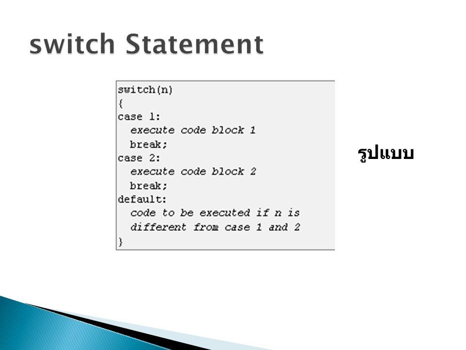 switch Statement รูปแบบ