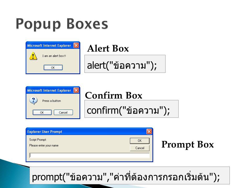 Popup Boxes Alert Box alert( ข้อความ ); Confirm Box