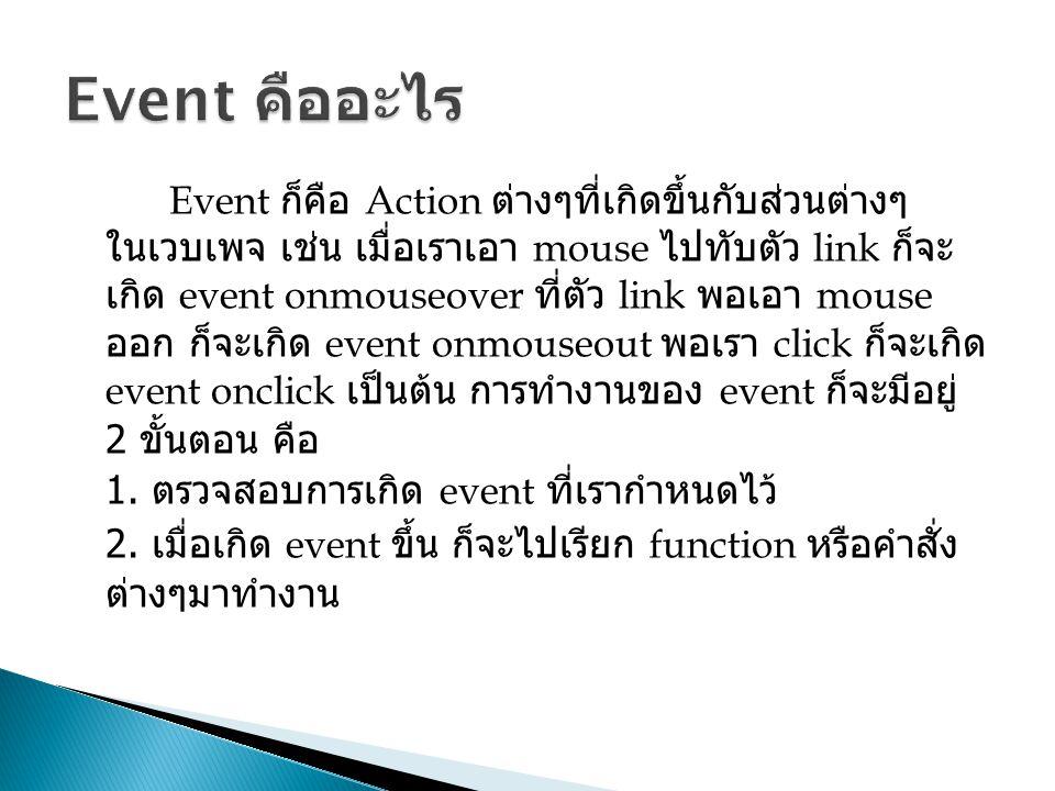 Event คืออะไร