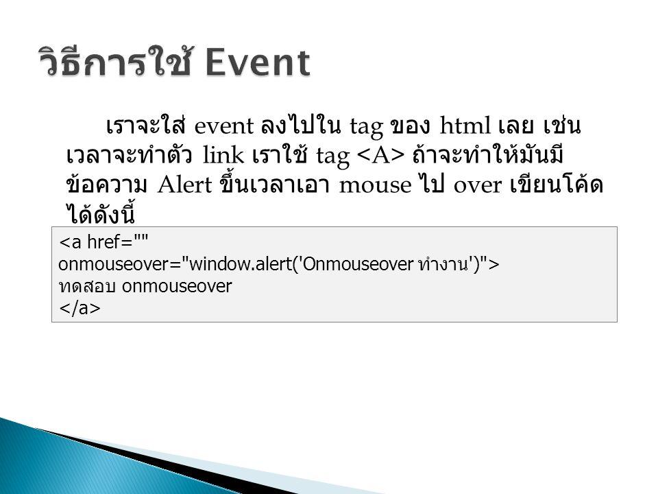 วิธีการใช้ Event