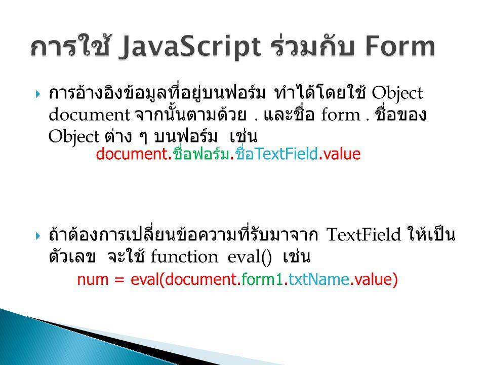 การใช้ JavaScript ร่วมกับ Form
