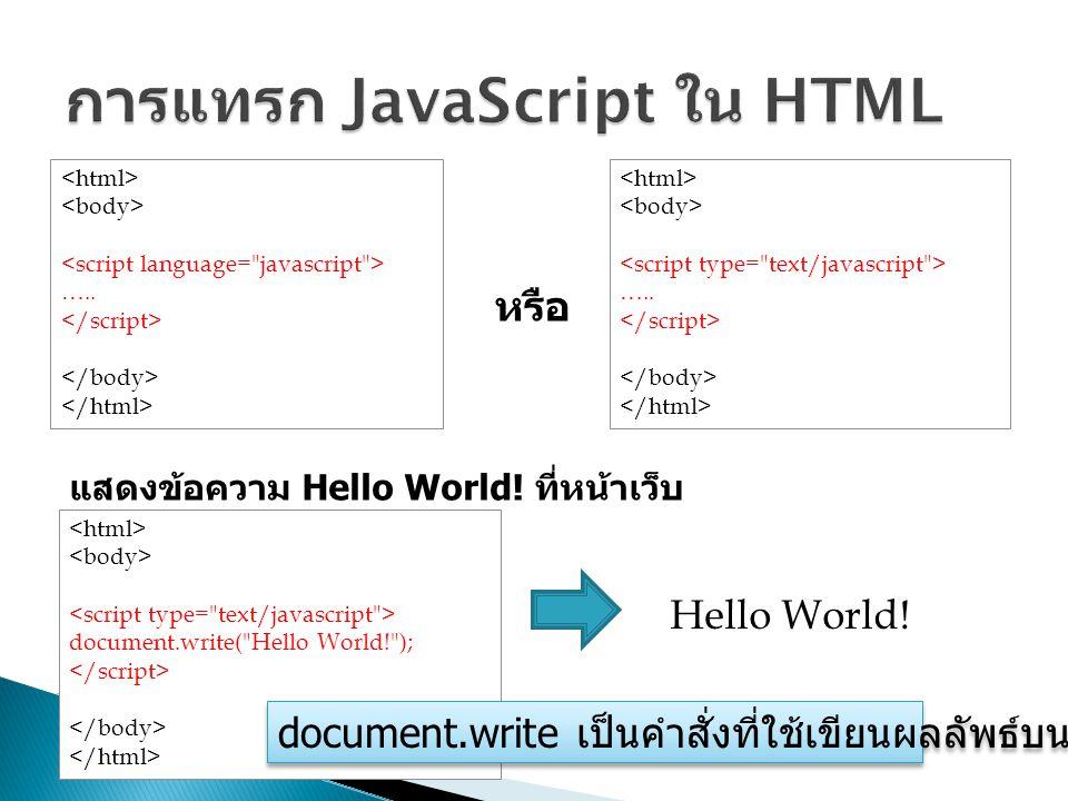 การแทรก JavaScript ใน HTML