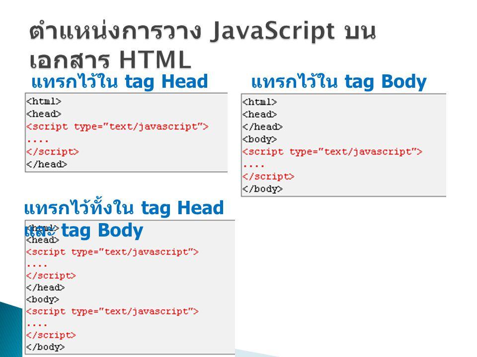 ตำแหน่งการวาง JavaScript บนเอกสาร HTML