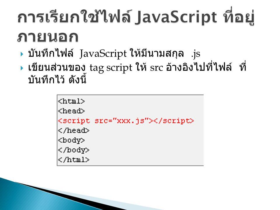 การเรียกใช้ไฟล์ JavaScript ที่อยู่ภายนอก