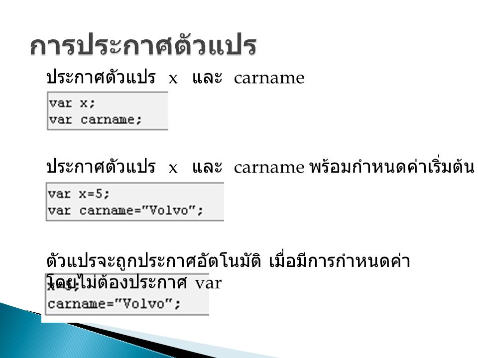 การประกาศตัวแปร ประกาศตัวแปร x และ carname