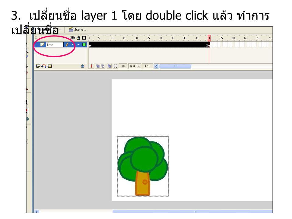 3. เปลี่ยนชื่อ layer 1 โดย double click แล้ว ทำการเปลี่ยนชื่อ