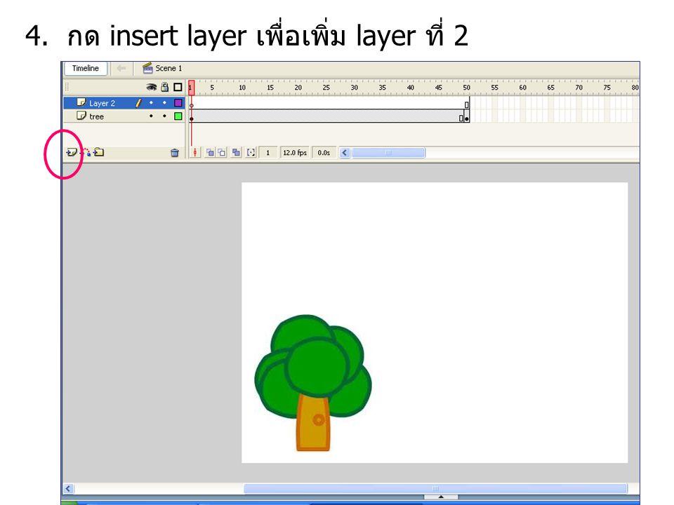 4. กด insert layer เพื่อเพิ่ม layer ที่ 2