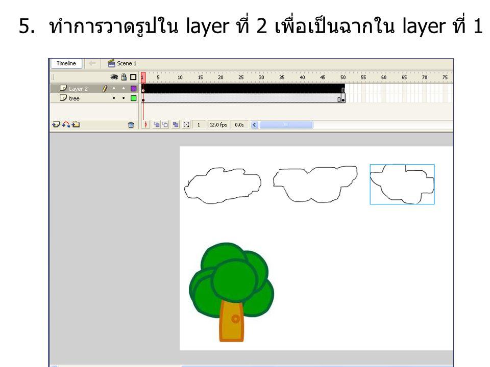 5. ทำการวาดรูปใน layer ที่ 2 เพื่อเป็นฉากใน layer ที่ 1