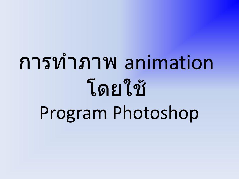 การทำภาพ animation โดยใช้