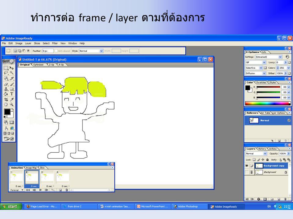 ทำการต่อ frame / layer ตามที่ต้องการ