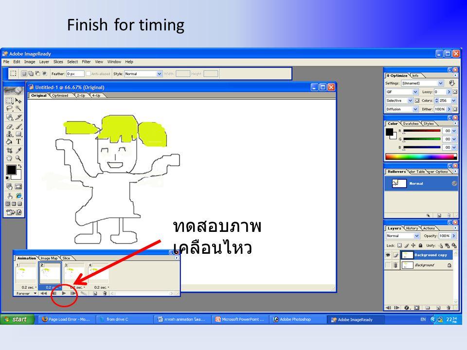 Finish for timing ทดสอบภาพเคลือนไหว