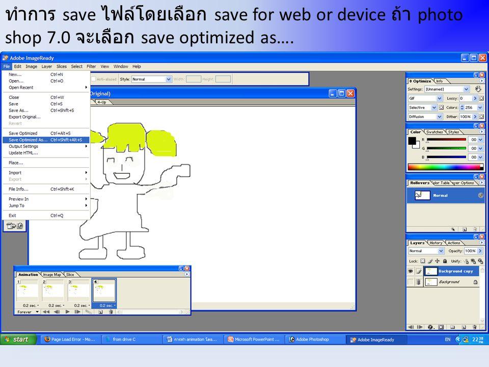 ทำการ save ไฟล์โดยเลือก save for web or device ถ้า photo shop 7
