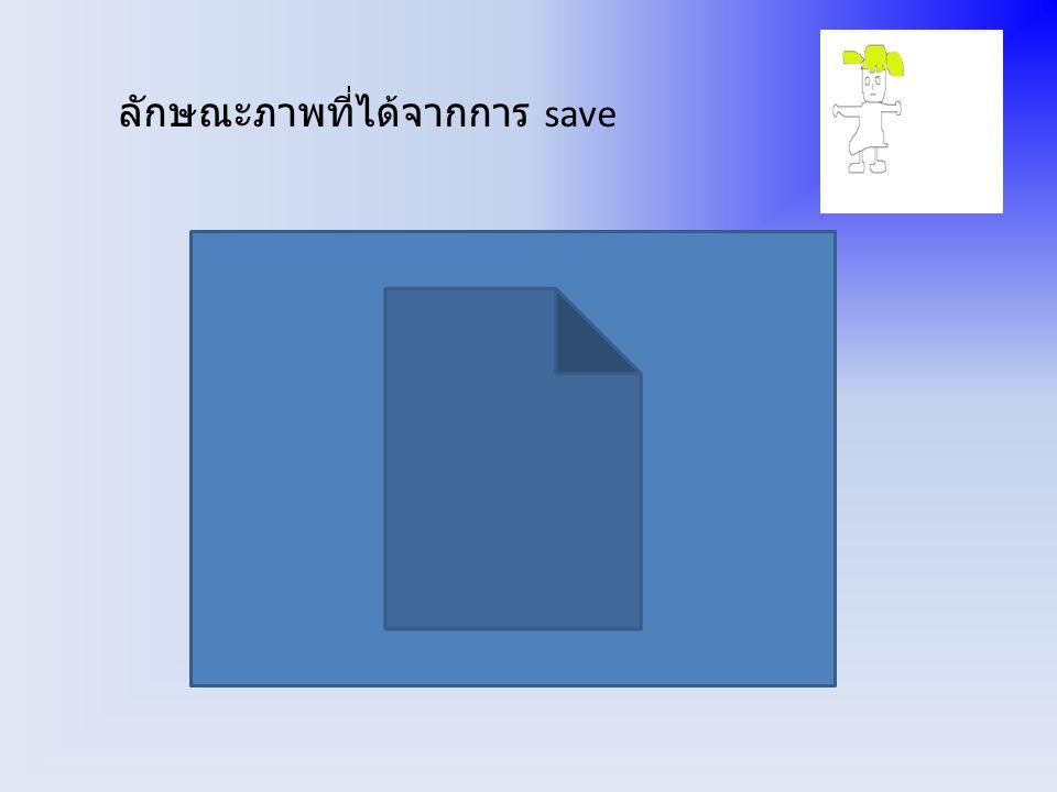 ลักษณะภาพที่ได้จากการ save