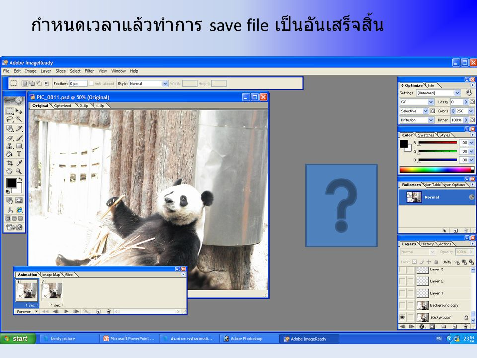 กำหนดเวลาแล้วทำการ save file เป็นอันเสร็จสิ้น