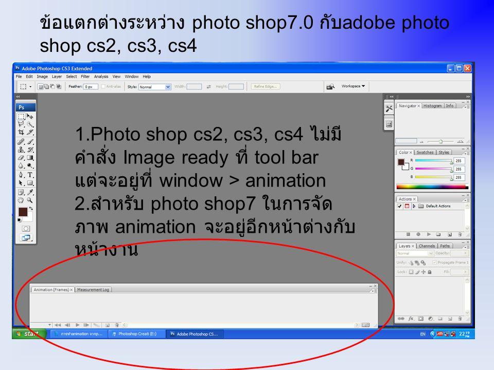 ข้อแตกต่างระหว่าง photo shop7.0 กับadobe photo shop cs2, cs3, cs4