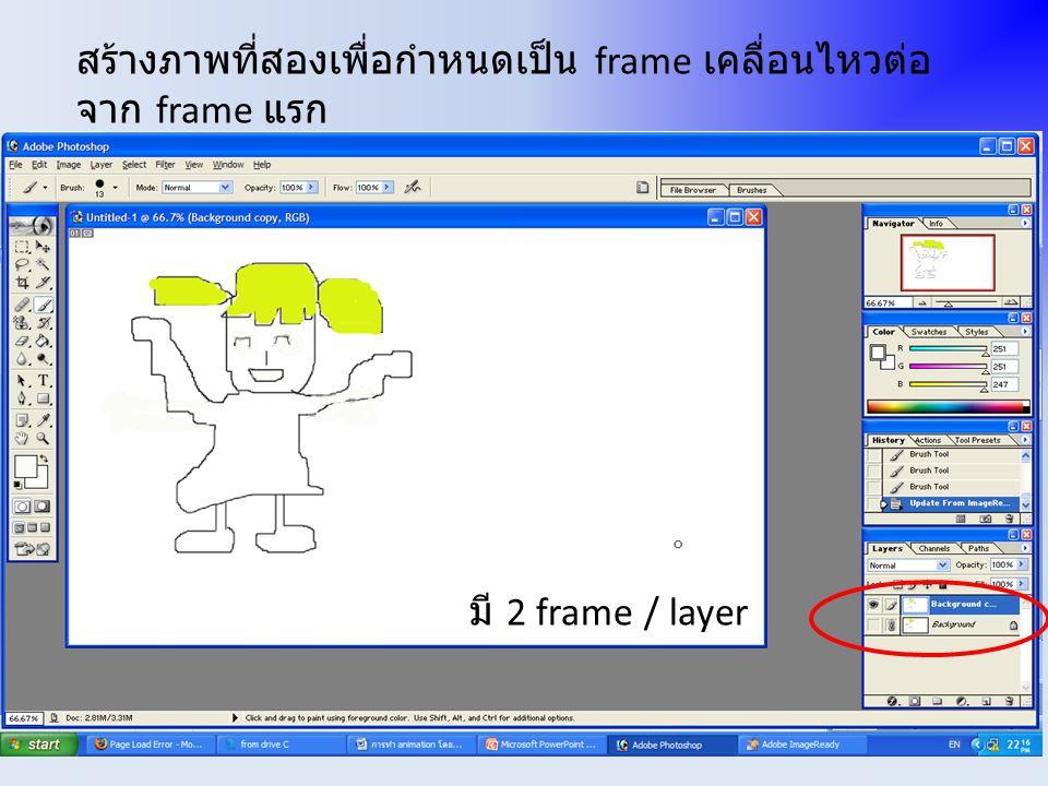 สร้างภาพที่สองเพื่อกำหนดเป็น frame เคลื่อนไหวต่อจาก frame แรก